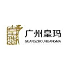 广州市皇玛拍卖有限公司