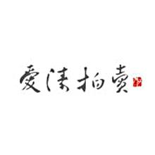 江苏爱涛拍卖有限公司