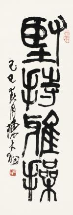 """陈大羽(1912-2001) 篆书""""坚持雅操"""""""